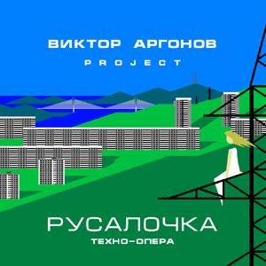 Техно-опера «Русалочка» - Виктор Аргонов (2013, MP3, 192 кб/с) - скачать бесплатно